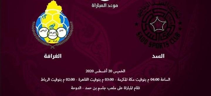 الغرافة يهزم السد ويتاهل الى الدور ربع نهائي كاس Ooredoo قطر
