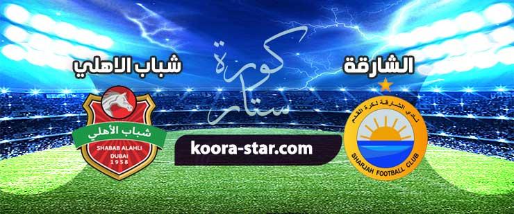 مباراة الشارقة وشباب الأهلي دبي بث مباشر نهائي كاس السوبر الاماراتي 22-01-2021