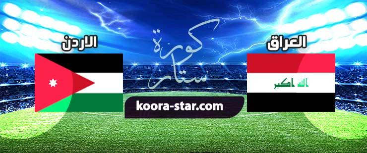 مباراة الاردن ضد العراق تنتهي بدون اهداف