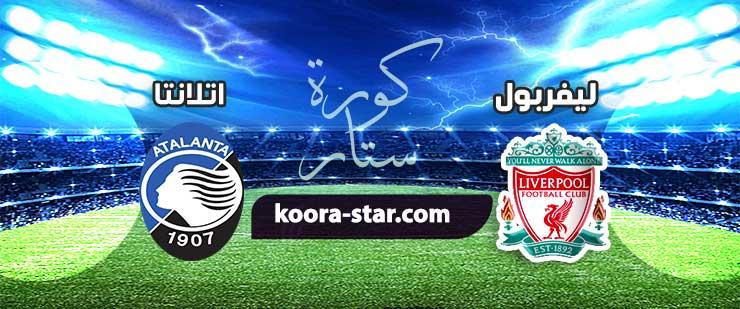 مباراة ليفربول واتلانتا تعليق رؤوف خليف دوري أبطال أوروبا 25-11-2020