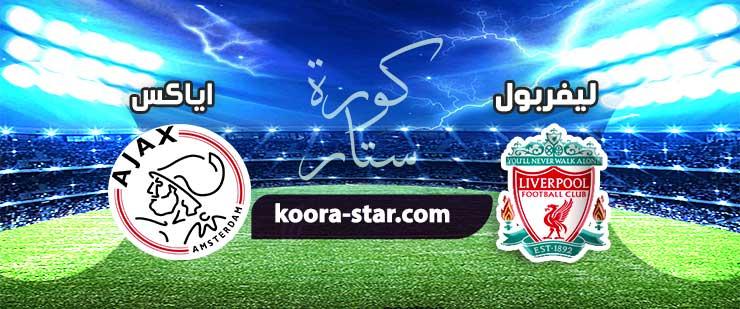 مباراة ليفربول واياكس امستردام بث مباشر دوري أبطال أوروبا 01-12-2020