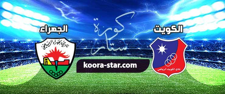مباراة الكويت والجهراء بث مباشر الدوري الكويتي 07-12-2020