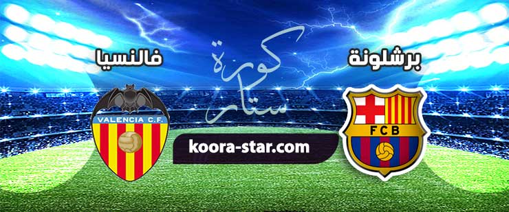 مشاهدة مباراة برشلونة وفالنسيا بث مباشر الدوري الاسباني