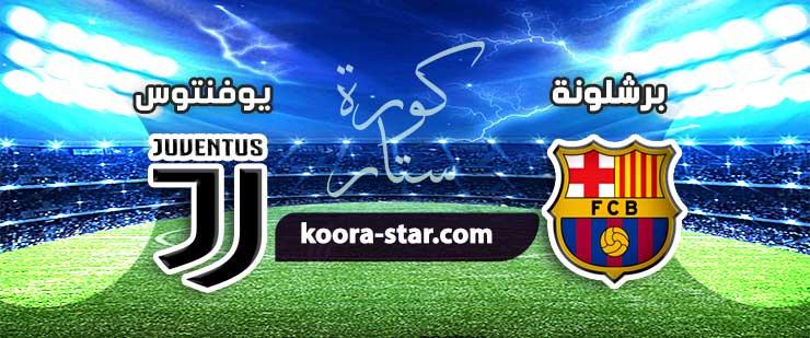 مباراة برشلونة ويوفنتوس بث مباشر دوري أبطال أوروبا 08-12-2020