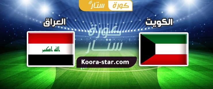 مشاهدة مباراة العراق والكويت بث مباشر مباراة ودية 27-01-2021