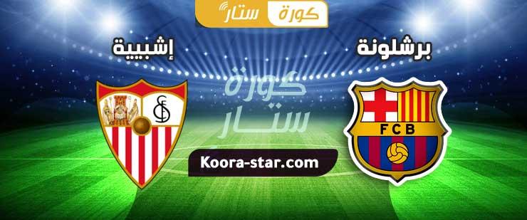 مباراة برشلونة وإشبيلية بث مباشر نصف نهائي كأس إسبانيا 03-03-2021
