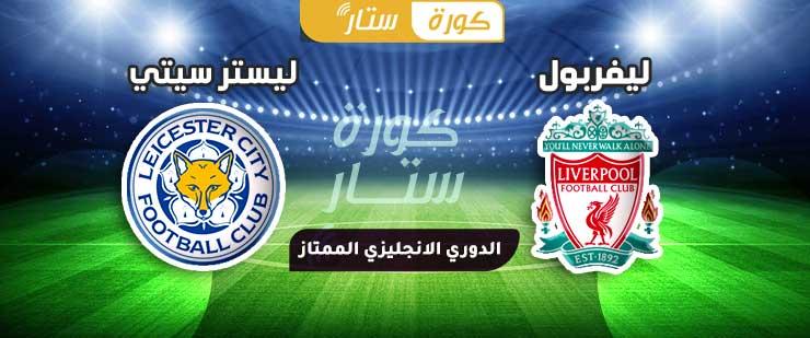 مباراة ليفربول وليستر سيتي بث مباشر الدوري الانجليزي 13-02-2021
