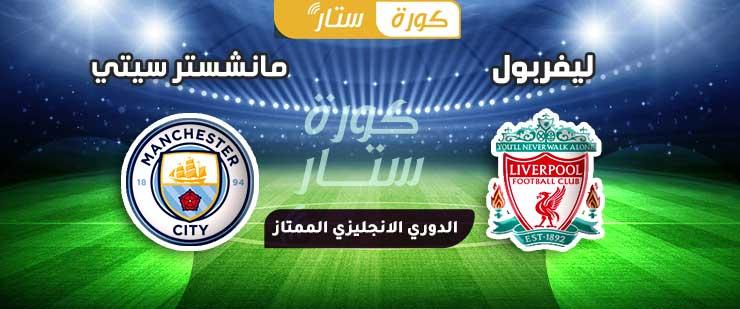 مشاهدة مباراة مانشستر سيتي وليفربول بث مباشر الدوري الانجليزي 07-02-2021