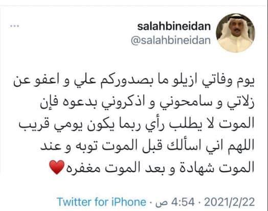 وفاة البطل الكويتي صلاح بن عيدان