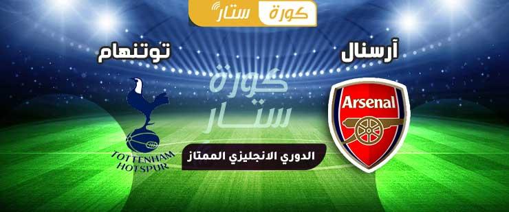مباراة ارسنال وتوتنهام بث مباشر الدوري الانجليزي 14-03-2021