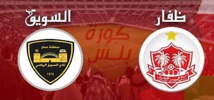 نهائي كأس سلطان عمان اليوم ظفار ضد السويق