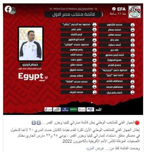 الكشف عن قائمة منتخب مصر