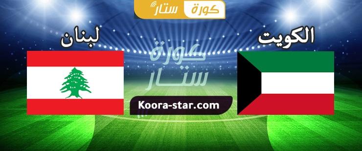 مشاهدة مباراة الكويت ولبنان بث مباشر 29-3-2021