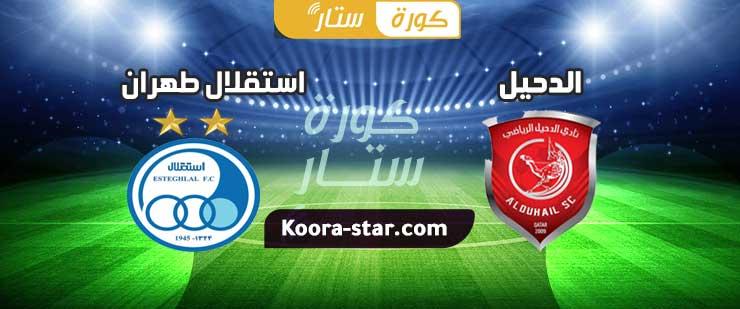 مباراة الدحيل القطري واستقلال طهران بث مباشر دوري أبطال آسيا 2021