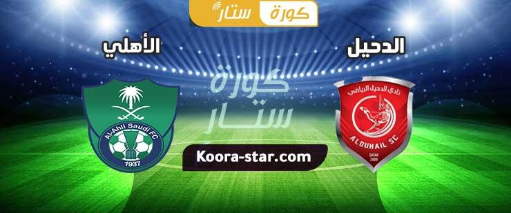 مشاهدة مباراة الأهلي السعودي والدحيل القطري بث مباشر دوري أبطال آسيا 2021