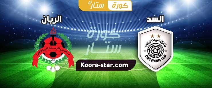 مشاهدة مباراة السد والريان كاس امير قطر اليوم 2021
