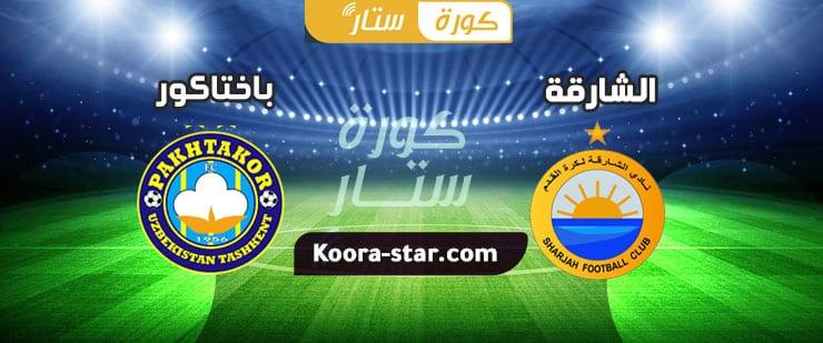 مباراة الشارقة الإماراتي وباختاكور الأوزبكستاني بث مباشر دوري أبطال آسيا 2021
