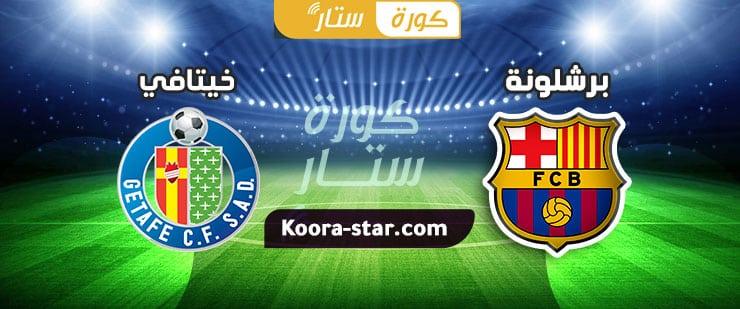 مباراة برشلونة وخيتافي بث مباشر الدوري الاسباني 22-4-2021
