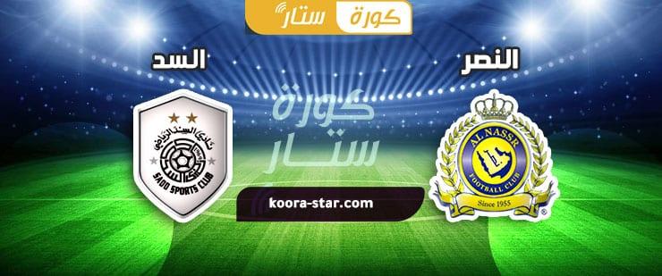 مباراة النصر السعودي والسد القطري بث مباشر دوري أبطال آسيا 2021