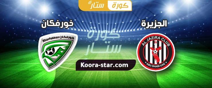 مباراة الجزيرة وخورفكان بث مباشر دوري الخليج العربي الاماراتي