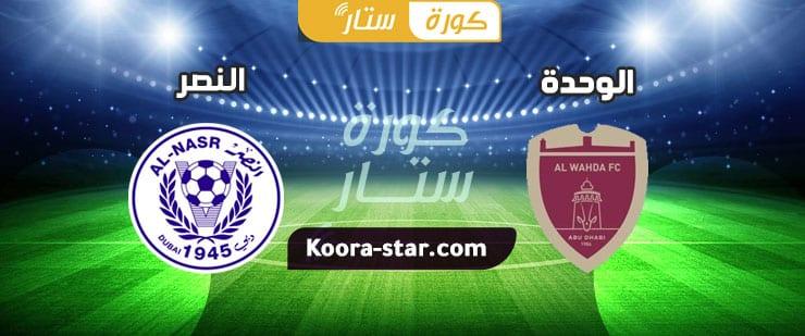 مشاهدة مباراة النصر والوحدة بث مباشر دوري الخليج العربي الاماراتي