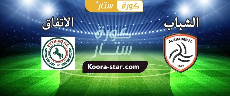 مباراة الشباب والاتفاق بث مباشر كأس الامير محمد بن سلمان