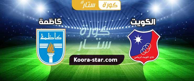 مباراة الكويت وكاظمة بث مباشر دوري STC الكويت – الدوري الكويتي الممتاز 3-5-2021
