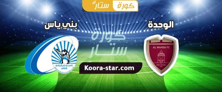 مباراة بني ياس والوحدة بث مباشر دوري الخليج العربي الاماراتي