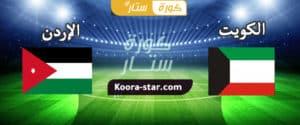 مشاهدة مباراة الكويت والاردن بث مباشر تصفيات كأس اسيا 2022م