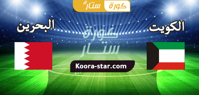 أهداف مباراة الكويت ضد البحرين بث مباشر كاس العرب