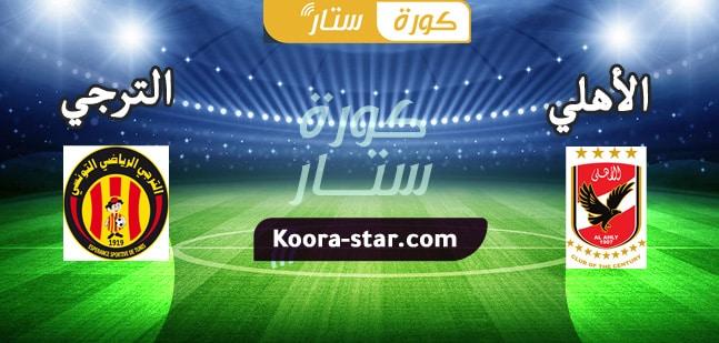مباراة الاهلي المصري والترجي التونسي بث مباشر نصف نهائي دوري أبطال أفريقيا