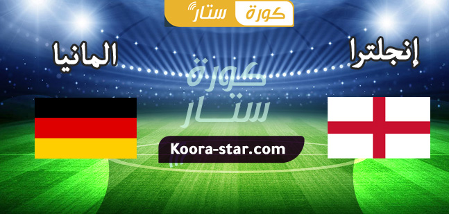 اهداف مباراة المانيا ضد انجلترا بث مباشر امم اوروبا