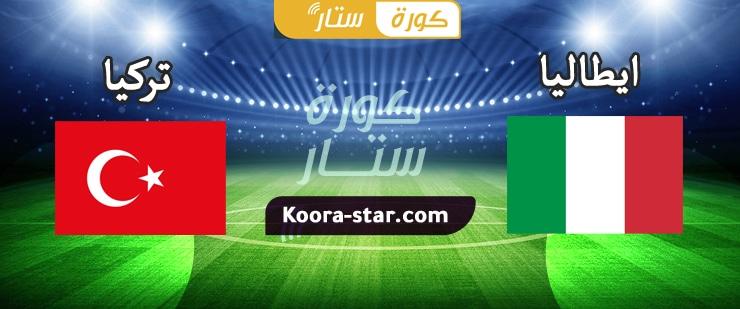 مشاهدة مباراة إيطاليا تركيا بث مباشر أمم أوروبا 11-6-2021