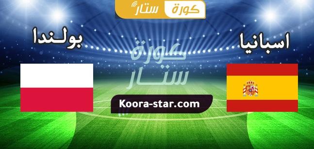 مباراة إسبانيا ضد بولندا بث مباشر تصفيات امم اوروبا 19-6-2021