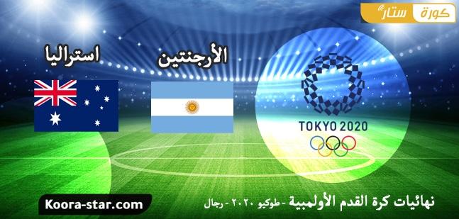 مباراة الارجنتين وأستراليا بث مباشر بطولة أولمبياد طوكيو
