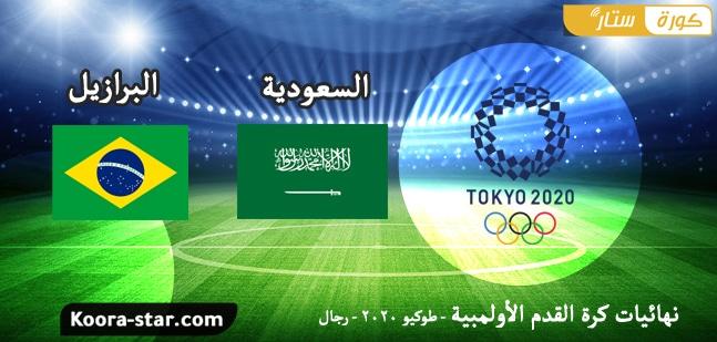 مباراة السعودية والبرازيل بث مباشر أولمبياد طوكيو 2020