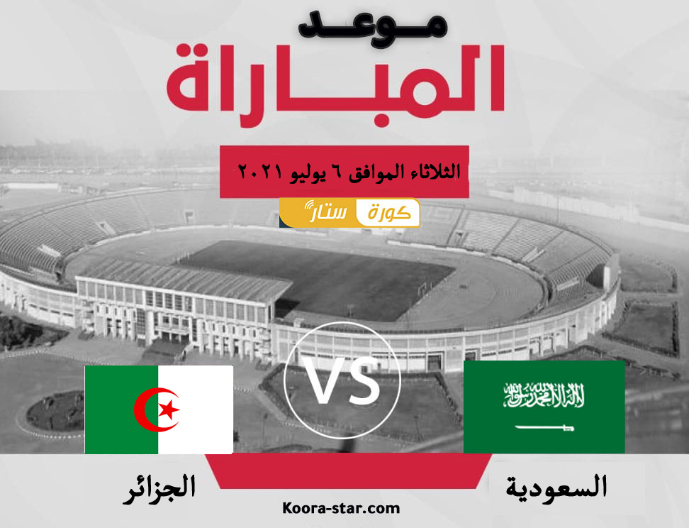 موعد مباراة السعودية للشباب والجزائر نهائي كاس العرب تحت 20 سنة