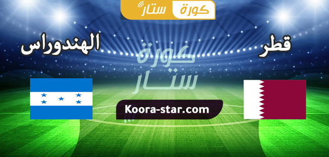 مباراة قطر ضد الهندوراس بث مباشر بطولة الكونكاكاف