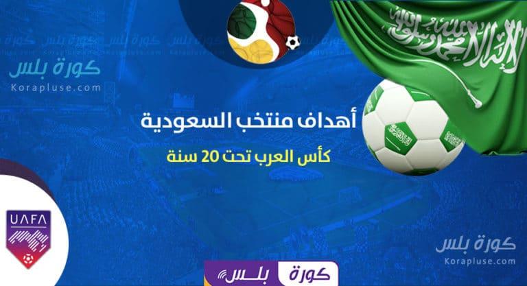 أهداف المنتخب السعودي الشباب كأس العرب تحت سن 20