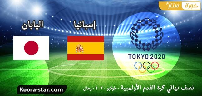 مباراة اسبانيا واليابان بث مباشر نصف نهائي أولمبياد طوكيو 2020