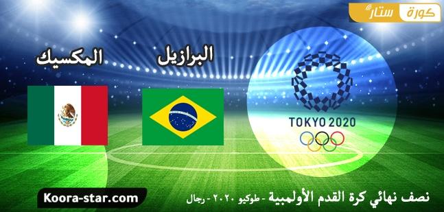 مباراة البرازيل والمكسيك بث مباشر نصف نهائي أولمبياد طوكيو