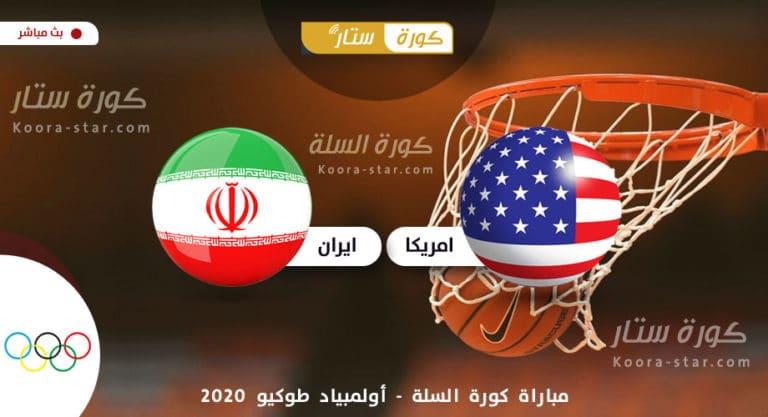مباراة امريكا وايران بث مباشر كرة السلة أولمبياد طوكيو