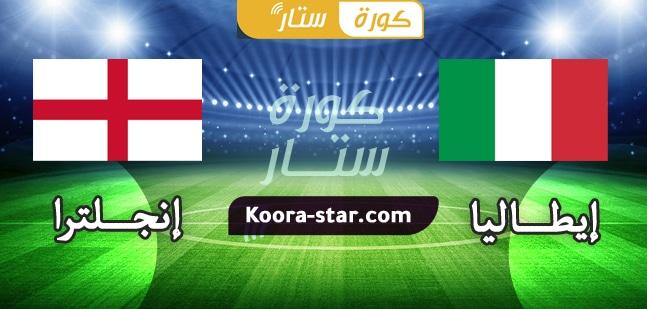 مباراة ايطاليا ضد انجلترا نهائي بطولة أمم أوروبا