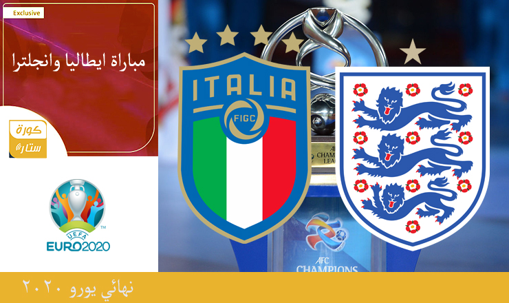 تشكيلة منتخب انجلترا وايطاليا نهائي كأس أمم أوروبا