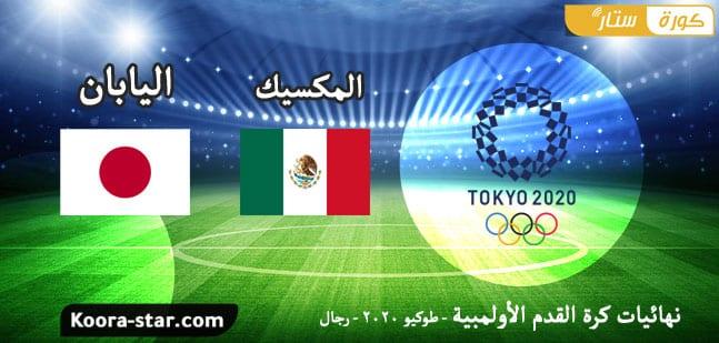 مباراة المكسيك ضد اليابان بث مباشر الميدالية البرونزية أولمبياد طوكيو