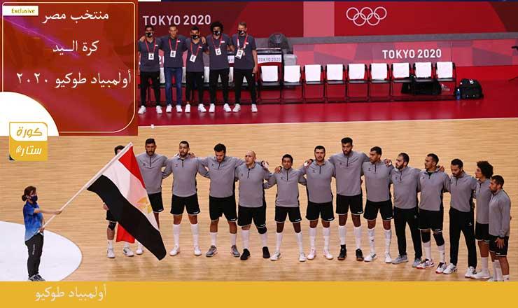 فرنسا تنهي احلام مصر نصف نهائي كرة اليد أولمبياد طوكيو